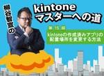 kintoneの作成済みアプリの配置場所を変更する方法