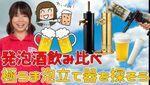 夏休み発泡酒飲み比べ企画!! 最強の極うま泡立て器を探そう【生放送】
