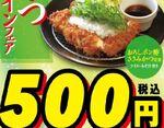 松のやで500円フェア!「 おろしポン酢ささみかつ定食」がワンコイン