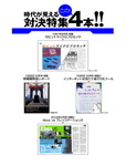 月刊アスキー2006年8月号付録「時代が見える対決特集この4本」完全公開