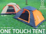 1万円で販売中! 15秒でテント設営可能な「ワンタッチテント」