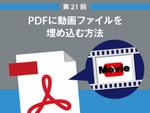 PDFに動画ファイルを埋め込む方法