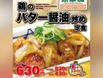 松屋、夏のスタミナメニュー「鶏のバター醤油炒め定食」発売