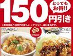 「かつや」でヒレカツ値引きキャンペーン! カツ丼、定食が150円引き