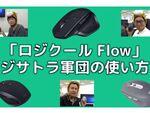 PC間をカーソルが移動するマウス機能「Flow」が超絶便利