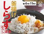 吉野家「釜揚げしらすおろし定食」390円で発売! 安くてほっこり