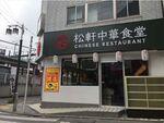 松屋の新業態は本格中華!「松軒中華食堂」が8月22日オープン