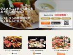 食べログとクックパッドの有料サービスが使える! au「グルメパス」開始