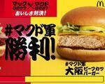 """東西マクドナルド合戦は""""マクド軍""""の勝利!"""