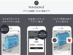 ブランド品査定に対応「メルカリ メゾンズ」がリリース!