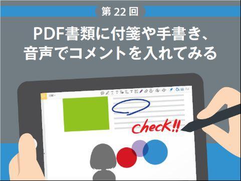 フリー pdf 書き込み