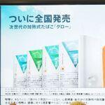 加熱式たばこ「glo(グロー)」、10月2日から全国で販売 生産体制強化で品切れ解消へ