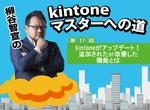 kintoneがアップデート! 追加されたor改善した機能とは