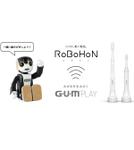 RoBoHoN(ロボホン)と一緒に歯みがきできる新アプリ