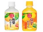 DyDo、旬の味楽しめる「和梨白ぶどう」と「ゆずれもん」が秋冬に登場