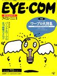 EYE・COM創刊号=週刊アスキーの元も公開なのだっ!!
