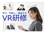 エドガ、VRの利活用を促す企業向け教育研修プログラム『VR研修』提供開始