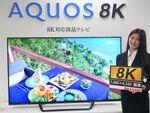 ついに一般人も買える! シャープが100万円の8K液晶テレビを年末発売