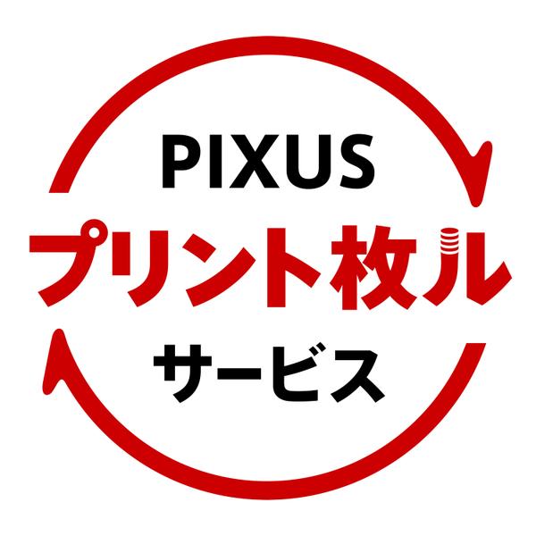 「PIXUSプリント枚ル」サービスのロゴ