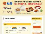 松屋フーズ、限定フェアで「から玉丼弁当」が390円に!