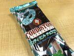セブン×コールドストーンのチョコミントアイスは超ザクザク
