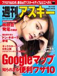 週刊アスキー No.1142(2017年9月5日発行)