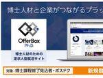 博士人材向け就職支援サイト「OfferBox Ph.D.」リリース