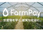農業者や畜産者の資金繰り改善を支援する「FarmPay」β版