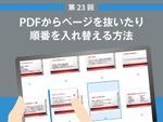 PDFからページを抜いたり順番を入れ替える方法
