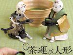 日本最古の工学書を元に復活した「からくり人形」が6000円台