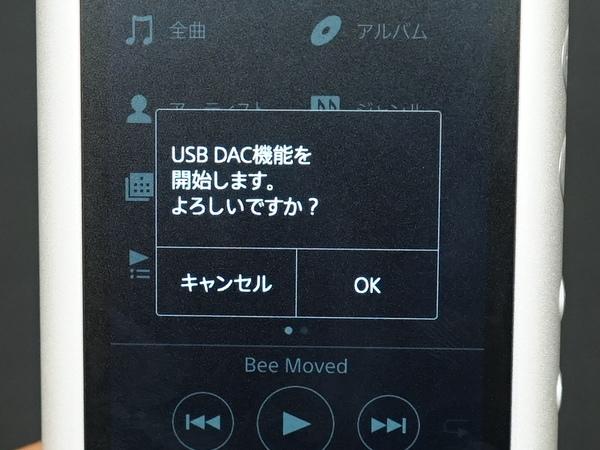 PCと接続することでUSB DACとして機能する