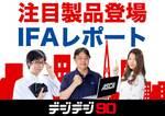 今夜20時ニコ生! 新型スマホ&PC続々登場「IFA」レポート 【デジデジ90】