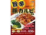 松屋特製タレの豚カルビ定食