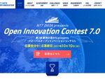 NTTデータ×ベンチャー×大手企業でオープンイノベーション狙うコンテスト