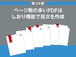 ページ数の多いPDFはしおり機能で目次を作成
