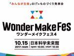 無料の子供向けIT×ものづくりの祭典「ワンダーメイクフェス4」開催