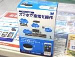スマホで自宅の家電を操作できる「REX-WFIREX2」がラトックから発売に