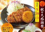 松のや ロースかつ500円感謝祭