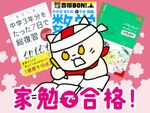 三日坊主防止アプリが、高校受験に向けた「家勉」継続をサポート!