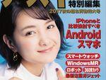 新iPhone情報は9月22日発売の週アスで! 「週刊アスキー秋の超お買物特大号」が9月22日発売