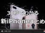 30秒の動画で丸わかり! 新型iPhone発表まとめ