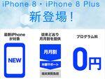 ソフトバンク iPhone 8機種代が最大半額に