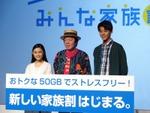 ソフトバンク、半額でiPhoneが買えるプログラムや月50GBのプランを発表