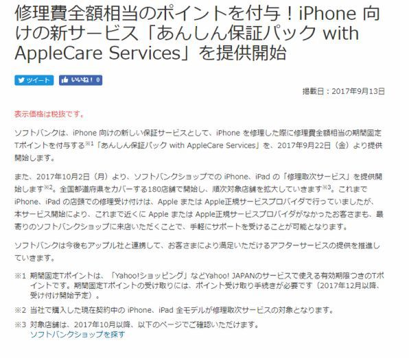 With パック あんしん applecare services 保証