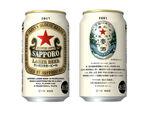 人気サッポロラガービール缶再登場