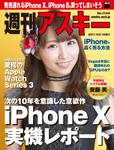 週刊アスキー No.1144(2017年9月19日発行)