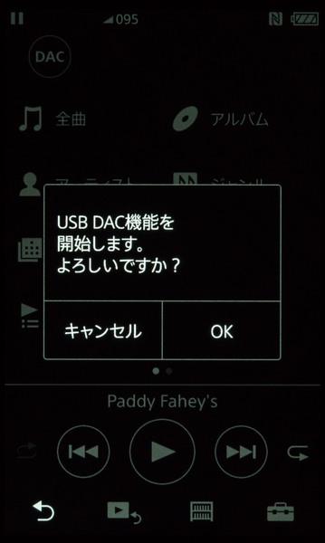 「DAC」アイコンをタッチすると表示される画面。「OK」を選択するとUSB DACモードに切り替わる