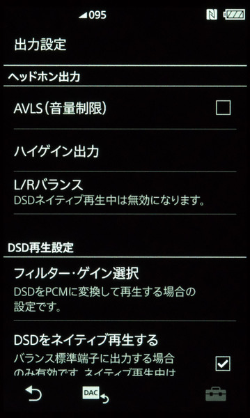 こちらもNW-ZX300の設定画面。USB DACに関連しそうな項目としては、「DSD再生設定」がある。DSDのネイティブ再生(NW-A40は不可)などが選択できる
