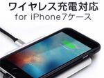 iPhone Xのワイヤレス充電をiPhone 7で実現するケース