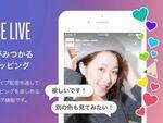 ショッピングアプリ「BASE」ライブ配信で商品を紹介できる新機能